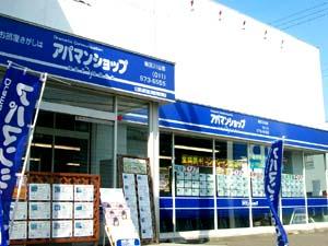 アパマンショップ南区川沿店店舗外観